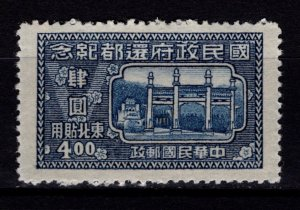 China 1947 North Eastern Provinces, 1st Anniv of Government, $4 [Unused]