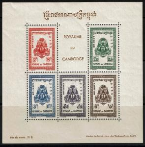 Cambodia SC# 26a, Mint Never Hinged - Lot 012917
