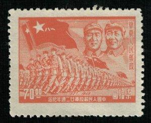 China, 70.00UYAN (T-8737)