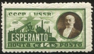 RUSSIA 1927 Sc 374  14k MNH Esperanto 40th Anniversary F-VF