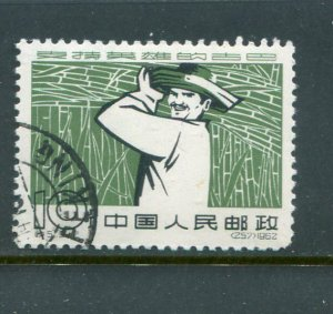 China #615 Used