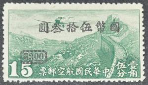DYNAMITE Stamps: Republic of China Scott #C49 – UNUSED