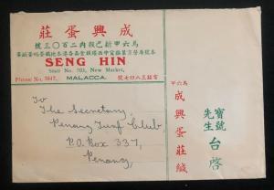 1960 Malacca Malaya Seng Hin Commercial Cover To Penang