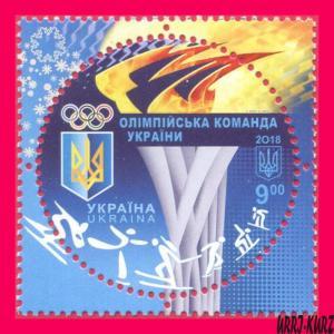 UKRAINE 2018 Sport XXIII Winter Olympic Games Pyeongchang Korea South 1v Mi1678