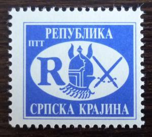 1993-RSK-REPUBLIKA SRPSKA KRAJINA-''R'' STAMP (MNH)! croatia serbia yugoslavia J