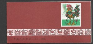 China (PRC) booklet 1647