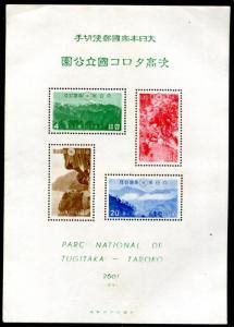 Japan 323a Neuwertig Nh Souvenir Blatt, Trvial Ecke Ton