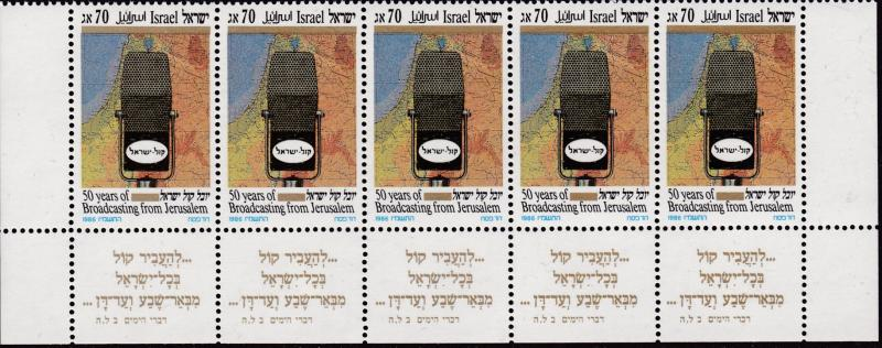 Israel 1986 Broadcasting Sheet Margin Strip of 5 with Tabs VF/NH