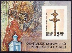 Belarus. 1992. bl1B. Icon. MNH.