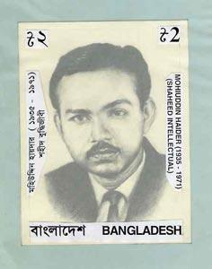 Bangladesh 1997 Martyred Intellectuals (6th series) 2t Mo...