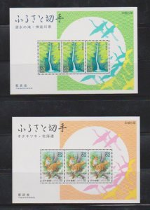 JAPAN MOST OF YEAR 1993 STAMPS MNH(89) LOT#504,504a,504b,504c
