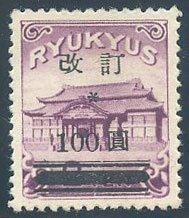 US Ryukyu Islands Scott #17 Mint, XF/S, Lightly Hinged