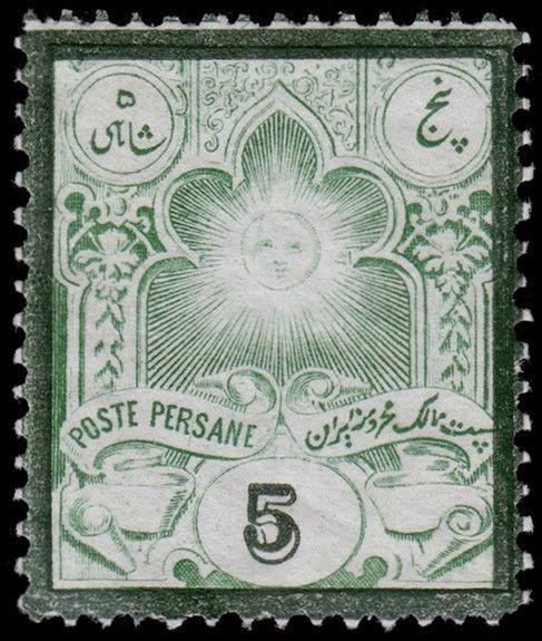 P ersia Scott 53 Forgery (1882) Mint H VF B