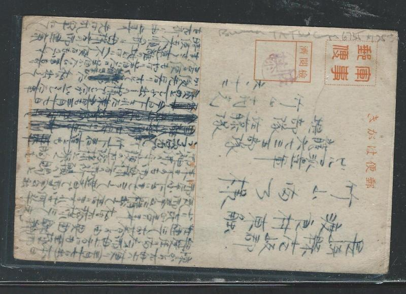 BURMA JAPANESE OCCUPATION COVER (P2801B) TATSU CORPS 6735 PICTORAL   CARD