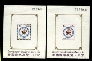 Thailand 1991 Songkran Day Perf & Imperf Souvenir Sheets  Scott 1391a MNH