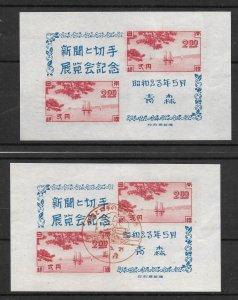 Doyle's_Stamps: MNH & Cnx 1948 Japan Stamp Expo Souvenir Sheets, Scott #410 NGAI
