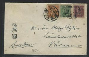 CHINA COVER (P1903B) 1.00+4.00+20 COVER TO SWEDEN