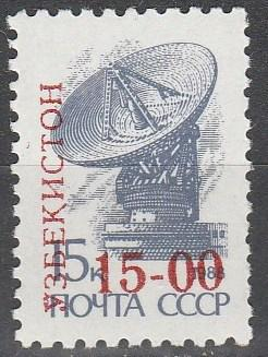 Uzbekistan #26 MNH F-VF CV $4.50 (SU6554)
