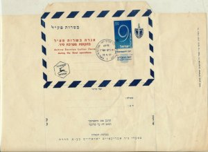 ISRAEL 1957 ACTIVE SERVICE LETTER FORM DURING THE SINAI OPERATION