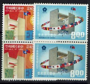 China (ROC) SC# 1649 - 1650 - Pairs - Mint Never Hinged - 043016