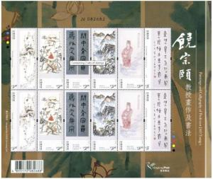 Hong Kong Paintings Calligraphy Professor JAO Tsung-I 饒宗頤 mini-pane MNH 2017