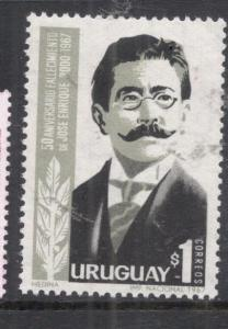 Uruguay SC 746 Missing Colors MNH (5dmp)