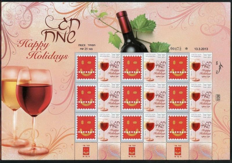 ISRAEL 2013   HAPPY HOLIDAYS SHEET MINT NEVER HINGED