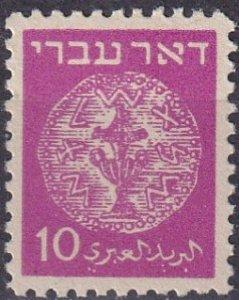 Israel #3  MNH  (S10414)