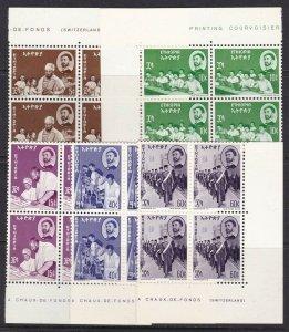 1964 Ethiopia/Ethiopie - yt N°426/430 5 Values MNH / Quartina