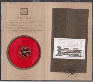 China, Rep. Scott cat. 2125. Bronze Bells s/sheet. Presentation Folder.
