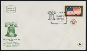 Israel 598 + tab on FDC - Flag, American Bicentennial
