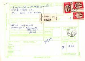 Kuwait 1D Sheik Sabah (3) 1982 Al-Aagool Parcel Card to Banswara, India.  OVE...