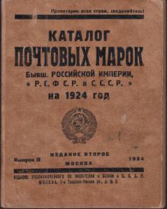 Russia - Chuchin catalogue - 1858/1917, 1917/1923, 1923/1924 Original!