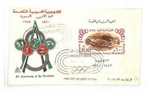 AR138 1970 United Arab Republic FDI Olympic Cover PTS
