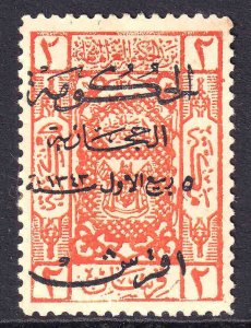 SAUDI ARABIA  EARLY OVERPRINT OG H M/M COLLECTION LOT #5 YOU IDENTIFY AND GRADE