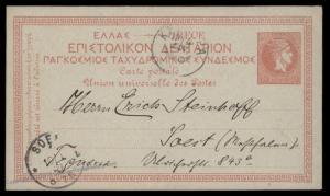 Greece 1897 Germany SMS Stosch Corfu Marine Post Greek Stationery 90545