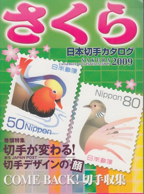 Sakura 2009 Catalogue of Japanese Stamps, NEW