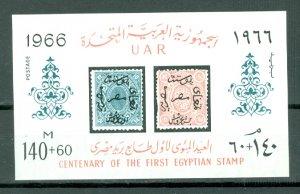 EGYPT #B32 SOUV. SHEET...MNH...$4.50