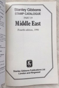 GIBBONS - MIDDLE EAST Stamp Catalogue - Part 19: 1990 Softcover