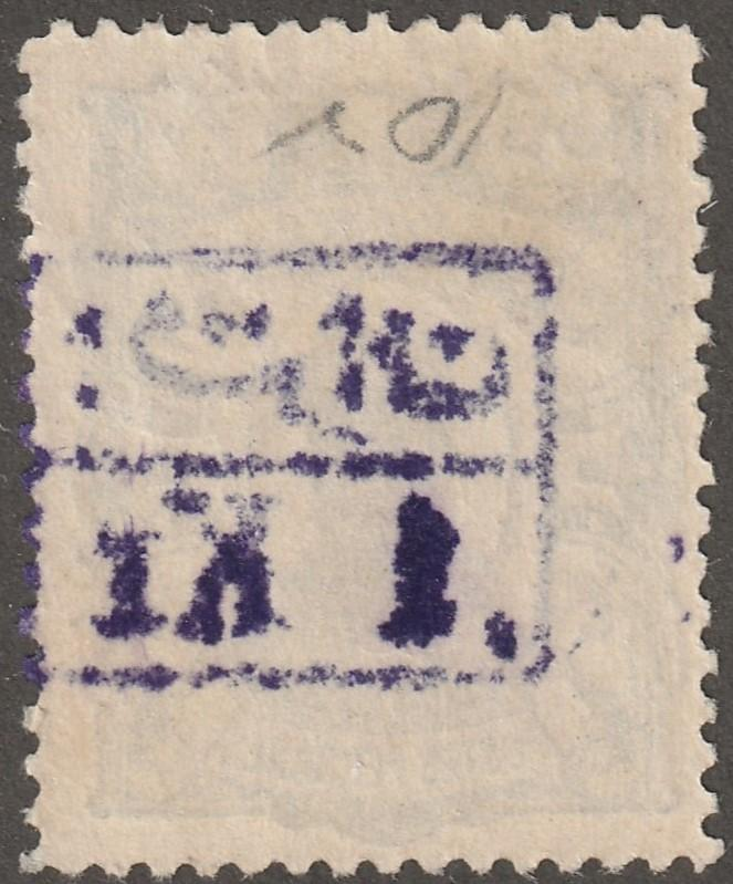 Persian/Iran Stamp, Scott# 102,  used, surcharged 1KR in blue, Fake, # L-58