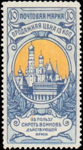 Russia #B1-B4, Complete Set(4), 1905, Mint No Gum
