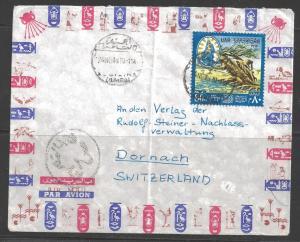 UAR, Egypt 1988, Cairo (28 Nov 1988) to Dornach, Switzerland