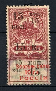 South Russia 1918, Armed Forces of the South, 15 kop Civil War, VF USED (OLG-8)