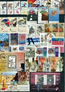 Israel 1997 Year Set Full Tabs + s/sheets VF MNH