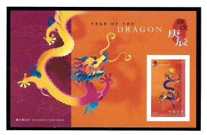 Hong Kong 889a MNH 2000 Year of the Dragon  S/S of 1 Imperf