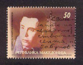 Macedonia Sc# 612 MNH Kole Nedelkovski