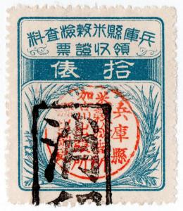 (I.B) Japan Revenue : Rice Inspection Fee 10B (Hyogo)