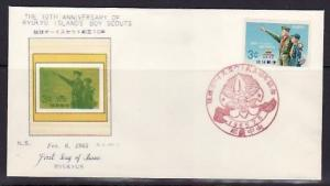 Ryukyu Is., Scott cat. 130. Boy Scouts Anniversary issue. First day cover. ^