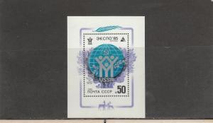 RUSSIA 5345 SOUVENIR SHEET MNH 2019 SCOTT CATALOGUE VALUE $1.50