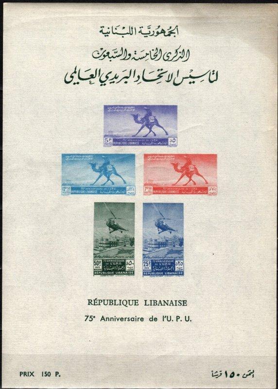 Lebanon #C149a F Unused CV $75.00 (X6915L)